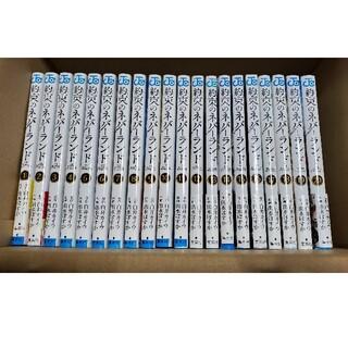 集英社 - 約束のネバーランド 漫画 全巻 1巻〜20巻セット
