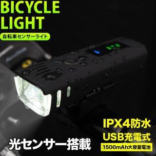 自転車 ライト 自動点灯 USB LED 明るい 防水 充電式(パーツ)