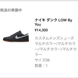 NIKE - ナイキ ダンク dunk BY YOU 26センチ 中古品‼️