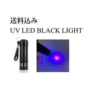 送料込 UV LEDライト ブラックライト(その他)
