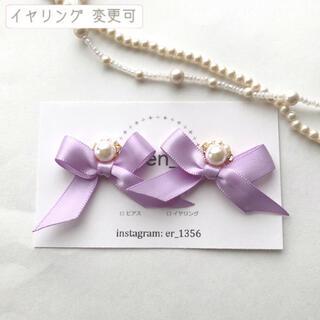 【lavender】フェミニン リボン ビジューピアス ( イヤリング )(ピアス)