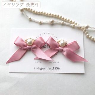 【pink】フェミニン リボン ビジューピアス ( イヤリング )(ピアス)