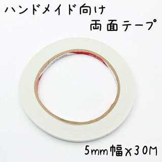 ハンドメイド向け 両面テープ 5mmx30m K492(テープ/マスキングテープ)