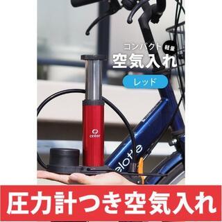 空気入れ 自転車 ボール バイク 仏式 フランス式 米式 両対応 レッド(工具/メンテナンス)