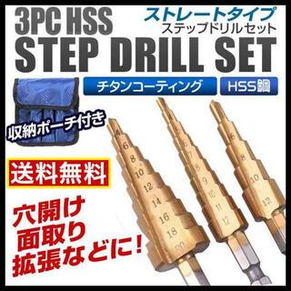 ステップドリル スパイラルドリル 六角軸 チタンコーティング タケノコドリル F(工具/メンテナンス)