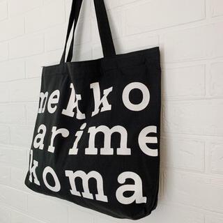 marimekko - マリメッコロゴ レディース トート バッグ エコ キャンバス 北欧 チャック 鞄
