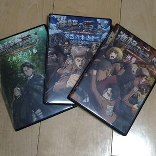 コウダンシャ(講談社)の進撃の巨人 12.13.14巻限定版 付属DVD(アニメ)