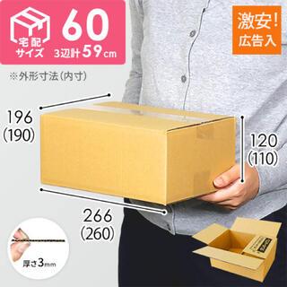 ダンボールワン 60サイズ40枚(ラッピング/包装)