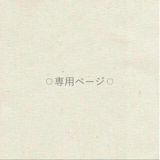 ⚪︎ゆか様オーダー専用ページ⚪︎(ポーチ)