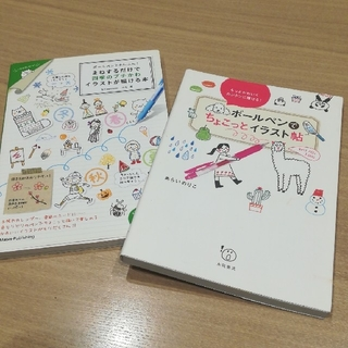 ボールペンイラスト本 2冊セット(アート/エンタメ)