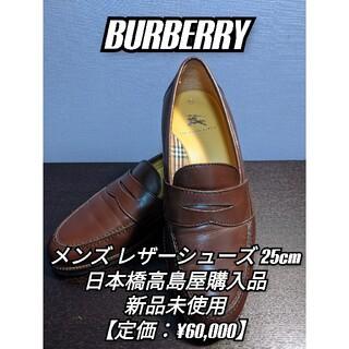バーバリー(BURBERRY)の【廃盤/未使用】BURBERRY (バーバリー) レザーシューズ 25cm(ドレス/ビジネス)