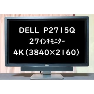 デル(DELL)のDELL P2715Q 4K(3840×2160) モニタ + サウンドバー(ディスプレイ)