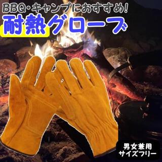 耐熱レザー手袋 アウトドア キャンプグローブ牛革 ストーブ ダッチオーブン 作業(調理器具)
