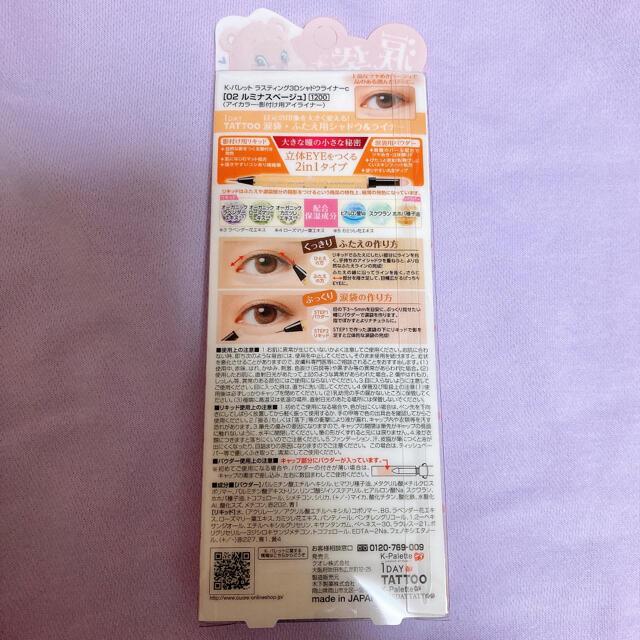K-Palette(ケーパレット)のK-パレット ラスティング3Dシャドウライナー 02 ルミナスベージュ コスメ/美容のベースメイク/化粧品(アイライナー)の商品写真