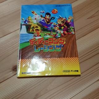 ディディ-コングレ-シング 任天堂公式ガイドブック Nintendo64(アート/エンタメ)