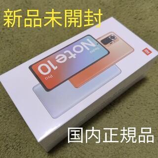 Xiaomi Redmi note 10 Pro 国内正規品 SIMフリー