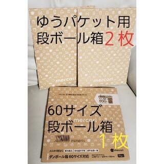 メルカリデザイン ダンボール箱 ゆうパケット箱 60サイズ 計3箱 (3枚)(ラッピング/包装)