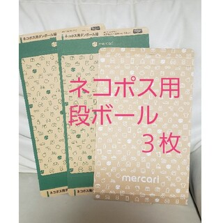 メルカリデザイン ネコポス用段ボール箱 3枚 ネコポス用box(ラッピング/包装)