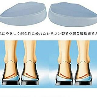 【新品 未使用】O脚X脚用ジェルパッド 重心が内側外側に向く立体形状
