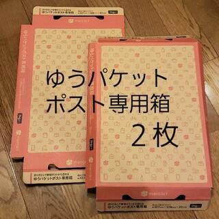 メルカリ梱包資材 ゆうパケットポスト専用箱 2箱 (2枚)(ラッピング/包装)