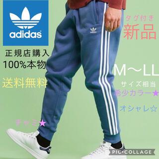アディダス(adidas)のタグ付き新品★アディカラー クラシックス 3ストライプパンツ(その他)