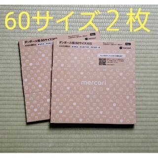 メルカリデザイン ダンボール箱 60サイズ 2箱 (2枚)(ラッピング/包装)