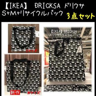 イケア(IKEA)の3セット【IKEA】イケア DRICKSA ドリクサ エコバッグ(押し入れ収納/ハンガー)