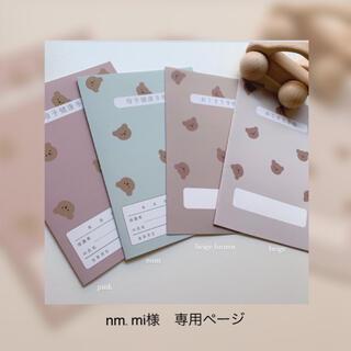 nm.mi様 専用ページ(母子手帳ケース)
