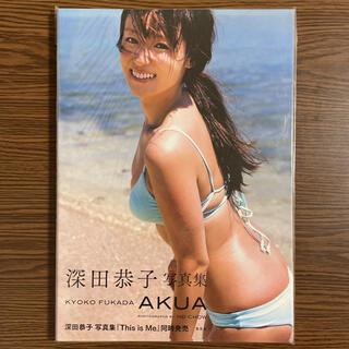 AKUA 深田恭子写真集(アート/エンタメ)