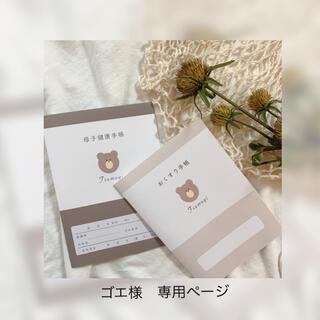 ゴエ様 専用ページ(母子手帳ケース)