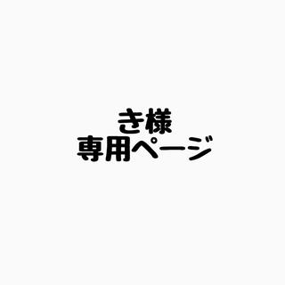 ニンテンドウ(任天堂)のき様専用ページ(その他)