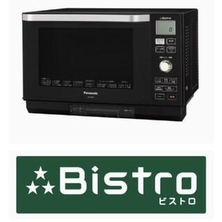 Panasonic - オーブンレンジ パナソニック 三つ星ビストロ