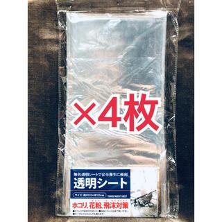 【送料無料】 飛沫感染防止 透明シート ビニールシート クリア 4枚セット(店舗用品)
