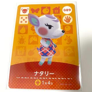 ニンテンドウ(任天堂)のあつ森 amiibo ナタリー(その他)