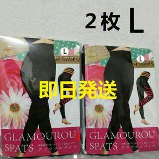 2枚 【正規品】グラマラスパッツ Lサイズ
