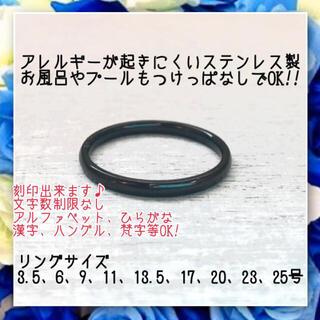 刻印無料アレルギー対応ステンレス製2mm甲丸ブラックリング 指輪 ピンキーリング(リング)