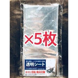 【送料無料】 飛沫感染防止 透明シート ビニールシート クリア 5枚セット(店舗用品)