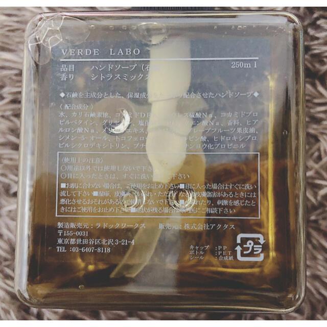 ACTUS(アクタス)のアクタス ハンドソープセット コスメ/美容のボディケア(ボディソープ/石鹸)の商品写真