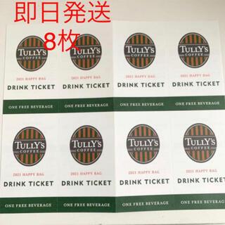 タリーズコーヒー(TULLY'S COFFEE)の即日発送【チケット 8枚】2021 タリーズ 福袋(フード/ドリンク券)