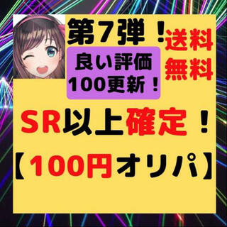 (100口用)ウィクロス オリパ 第7弾【SR1枚以上確定100円オリパ】(その他)