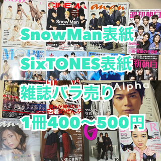 Johnny's - SnowMan SixTONES 雑誌セット 25冊