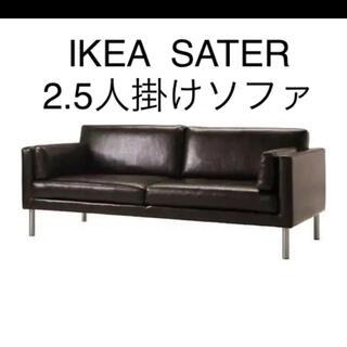 イケア(IKEA)のイケア IKEA 革ソファ 2.5シーター セーテル SATER (三人掛けソファ)