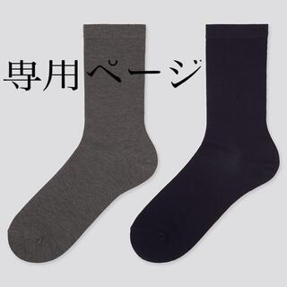 モンデュー様専用(靴下/タイツ)