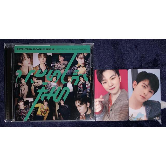 SEVENTEEN(セブンティーン)のSEVENTEEN CD エンタメ/ホビーのタレントグッズ(アイドルグッズ)の商品写真