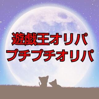 """ユウギオウ(遊戯王)の遊戯王オリパ """"プチプチオリパ""""(その他)"""