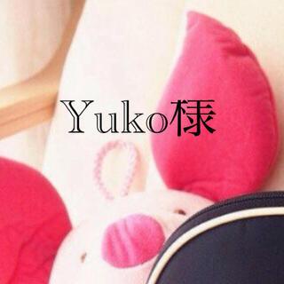 Yuko様(その他)