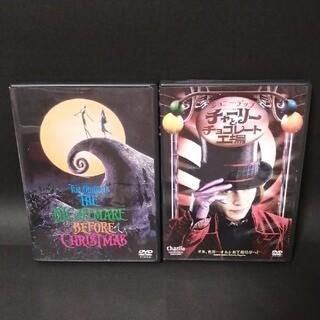 ナイトメアー・ビフォア・クリスマス チャーリーとチョコレート工場 DVD(アニメ)