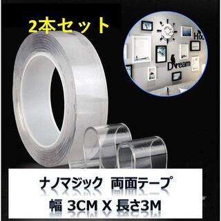 ナノマジック 両面テープ 幅3cm x 長3m 2本セット(テープ/マスキングテープ)
