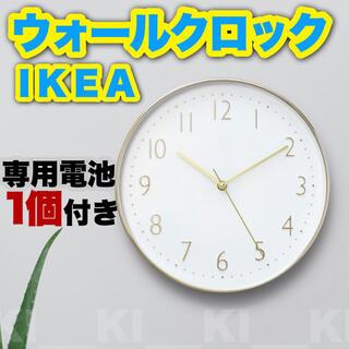 イケア(IKEA)の【新品未使用】IKEA★人気壁掛け時計【ディッラデ/ゴールド/専用電池付き】(掛時計/柱時計)