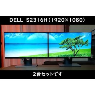 デル(DELL)のDELL S2316H(1920×1080) モニタ × 2台セット(ディスプレイ)